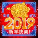 Kinesiskt nytt år av affischen för jordsvinfestival med lyckönskan E royaltyfri illustrationer