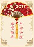 Kinesiskt nytt år av det tryckbara hälsningkortet för tupp 2017 Royaltyfria Bilder