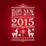Kinesiskt nytt år av geten 2015 Arkivfoton