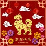Kinesiskt nytt år 2018 år av hunden stock illustrationer