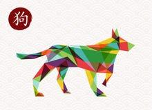 Kinesiskt nytt år av konsten för färg för hund 2018 den abstrakta Royaltyfri Fotografi