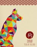 Kinesiskt nytt år av konsten för färg för hund 2018 den abstrakta Royaltyfri Foto
