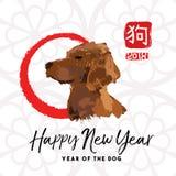 Kinesiskt nytt år av kortet 2018 för hundkonsthälsning Arkivbilder