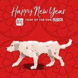 Kinesiskt nytt år av kortet 2018 för hundkonsthälsning Royaltyfri Bild