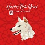 Kinesiskt nytt år av kortet 2018 för hundkonsthälsning Royaltyfri Foto