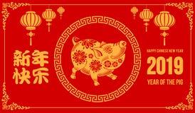 Kinesiskt nytt år år av svinet royaltyfri illustrationer