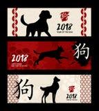 Kinesiskt nytt år av uppsättningen 2018 för hundhälsningkort Fotografering för Bildbyråer