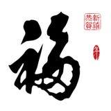 kinesiskt nytt år för calligraphy Royaltyfria Bilder