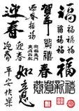 kinesiskt nytt år för calligraphy vektor illustrationer
