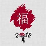 Kinesiskt nytt år 2018 greeting lyckligt nytt år för 2007 kort också vektor för coreldrawillustration Arkivbilder
