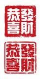 kinesiskt nytt skyddsremsaår Arkivbilder