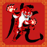 kinesiskt nytt tigerår Arkivfoto