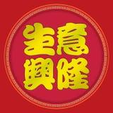 kinesiskt nytt välståndår för affär Royaltyfria Bilder