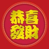 kinesiskt nytt välstånd som önskar år dig Royaltyfri Bild