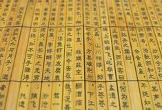 Kinesiskt ord Arkivbilder