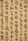 Kinesiskt ord, kinesisk kalligrafi Arkivbild
