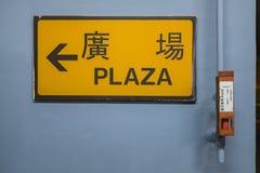 Kinesiskt riktningstecken Royaltyfri Foto