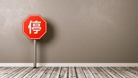 Kinesiskt stoppvägmärke på trägolv vektor illustrationer