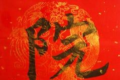 Kinesiskt tecken av bra lycka arkivbild