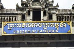 Kingdom of Cambodia Stock Photos