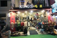 Kings shop in Seoul Stock Image