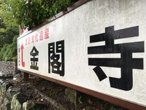 Kinkaku-ji, Kotyo, Giappone Fotografia Stock