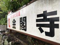 Kinkaku-kinkaku-ji, Kotyo, Ιαπωνία Στοκ Φωτογραφία