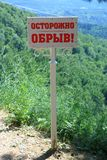 Sign with inscription in Russian Caution ahead abyss!. Kislovodsk, Stavropolsky Region, Russia - July 16, 2017: The white sign with red inscription in Russian ` royalty free stock image