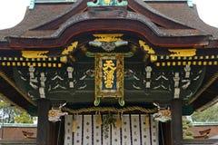 Kitano Tenmangu Shinto Shrine, Kyoto, Japan Royalty Free Stock Photography