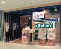 Kitchen KJ in hong kong Royalty Free Stock Images