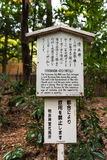 Kiyomasa well at the Meiji Shrine located in Shibuya, Tokyo, Japan. Tokyo, Japan - December 6, 2015: Kiyomasa well at the Meiji Shrine located in Shibuya, Tokyo Stock Photo