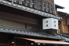 Kiyomizu-dera House Royalty Free Stock Images