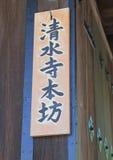 Kiyomizu dera temple Kyoto Stock Photos