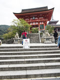 Kiyomizudera Temple gate, Kyoto Royalty Free Stock Photos