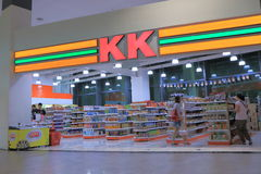 KK Super Mart Malaysia Royalty Free Stock Images