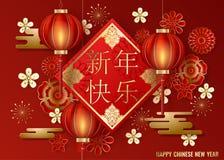 Klassieke Chinese nieuwe jaarachtergrond, vectorillustratie royalty-vrije illustratie