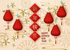 Klassisk kinesisk bakgrund för nytt år, vektorillustration vektor illustrationer