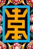 Kleurrijk tempeldetail Stock Afbeelding