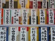 Kleurrijke Japanse Manuscript en Patronen Stock Afbeeldingen