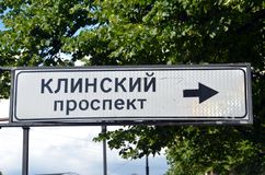 Klinsky Prospect. Signpost. In St. Petersburg, Russia royalty free stock photos