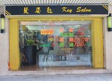 Kluczowy salon w Hong kong Zdjęcia Stock
