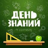 Knowledge Day on September 1. Inscription in Russian - Knowledge Day on September 1 on a green school board. Vector illustration. Great holiday gift card Royalty Free Stock Photography