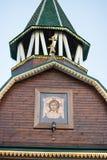 Kościół Ortodoksalna parafia matka bóg ikona Wszystkie dotknięty fotografia stock