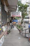 Ko Chiu Road em Yau Tong, Hong Kong Foto de Stock Royalty Free