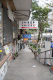 Ko Chiu Road in Yau Tong, Hong Kong Lizenzfreies Stockfoto