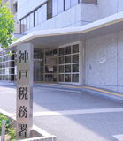 Kobe Taxation Office Japan Arkivfoto