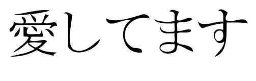 kocham cię hieroglif Obrazy Royalty Free