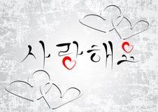 Kocham Ciebie, Koreańska ręcznie pisany kaligrafia royalty ilustracja