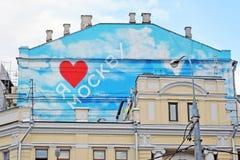 Kocham Moscow Kolorów graffiti Zdjęcia Stock