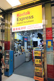 Kodak express shop in hong kong Stock Photography